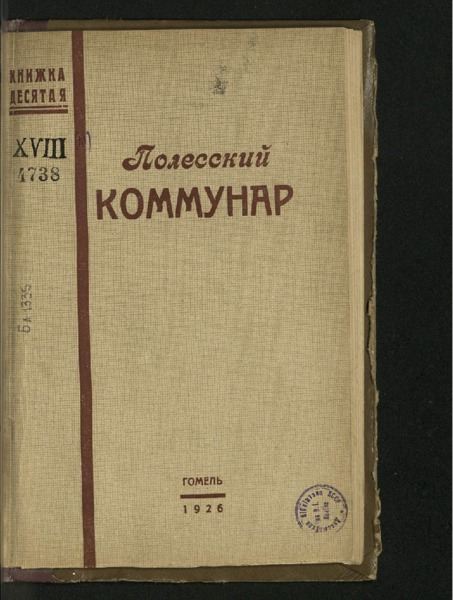 3ok11491_1926_n_10.pdf