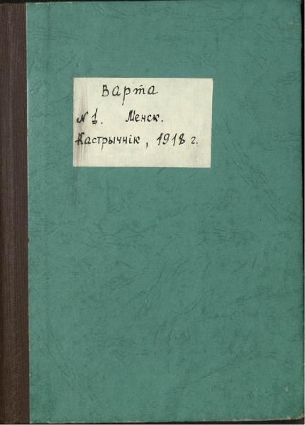 Варта_1918_1.pdf