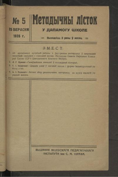 3ok10908_1935_n_5.pdf
