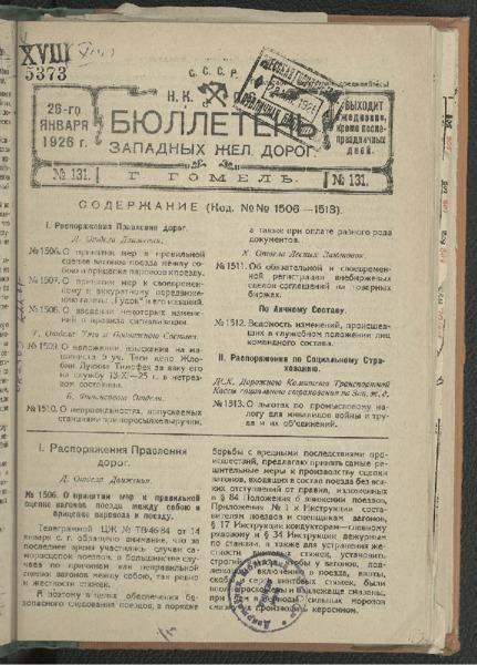 3ok10383_1926_n_131.pdf