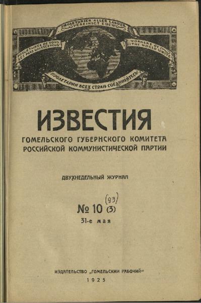 3ok11491_1925_n_10.pdf