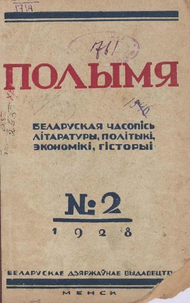 n_2_1928.pdf