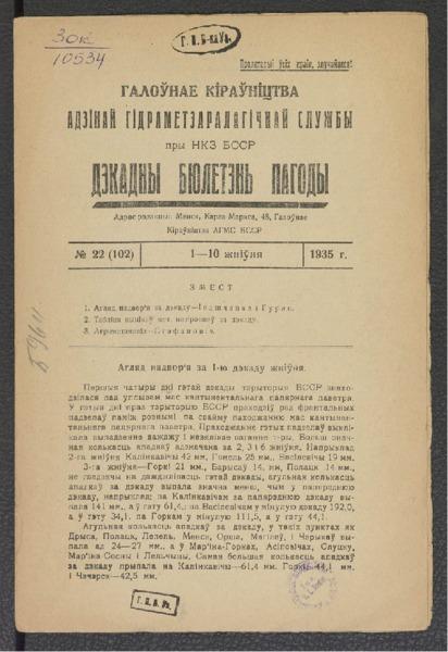 3ok10534_1935_n_22.pdf