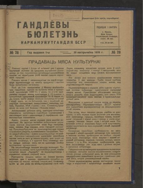 3ok10481_1935_n_28.pdf