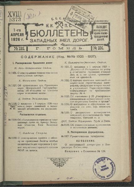 3ok10383_1926_n_186.pdf