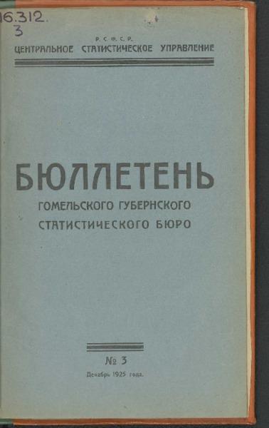 3ok10376_1925_n_3.pdf