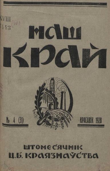 n_4_1928.pdf