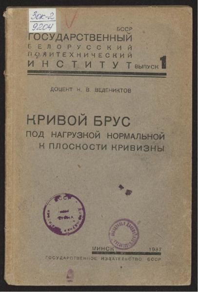 3ok9204_1937_n_1.pdf