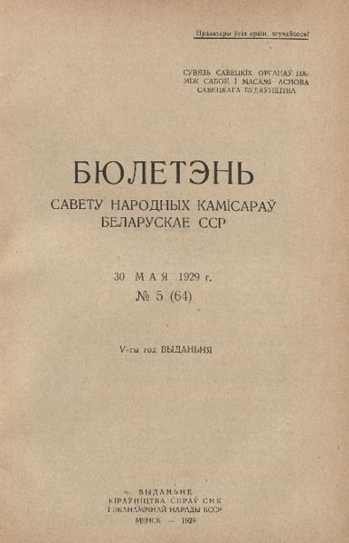 n_5_1929.pdf