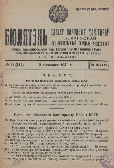 n_16_1931.pdf
