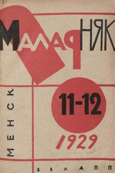 n_11-12_1929.pdf