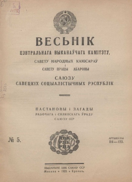 1923_n_5.pdf