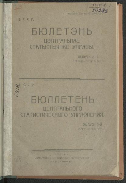 3ok29283_1925_n_2.pdf