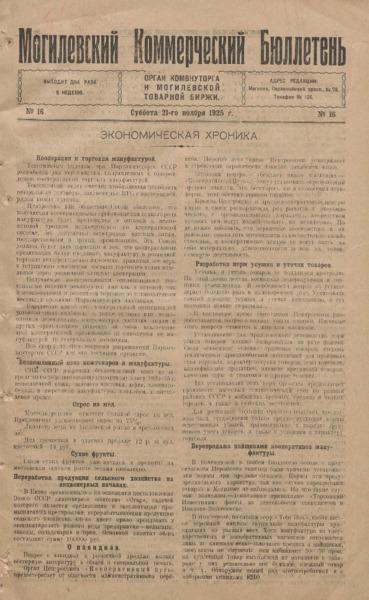 n_16_1925.pdf