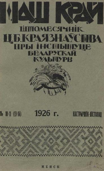 n_10-11_1926.pdf