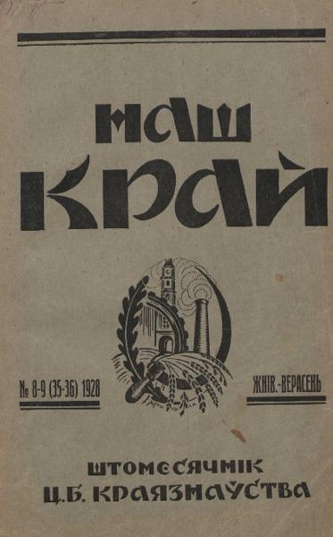 n_8-9_1928.pdf