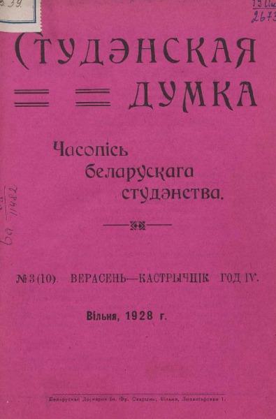 n_3_1928.pdf