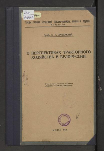 3ok14557_1924_n_2.pdf