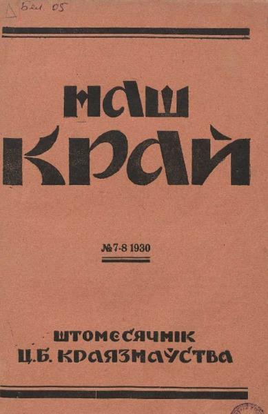 n_7-8_1930.pdf