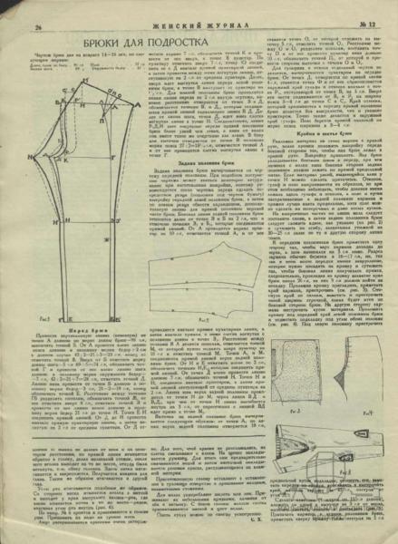 Брюки для подростка Гетры для детей n_12_1930_WM-2.pdf