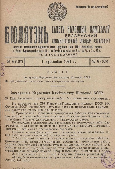 n_6_1931.pdf