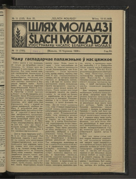 19in2726_1939_n_11.pdf