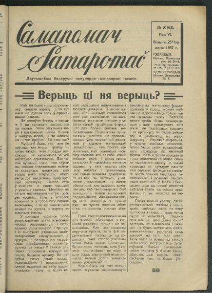 19in2592_1937_n_10.pdf