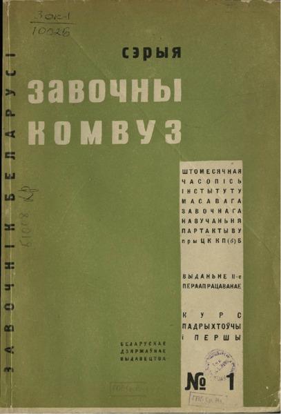 3ok10526_1931_n_1.pdf