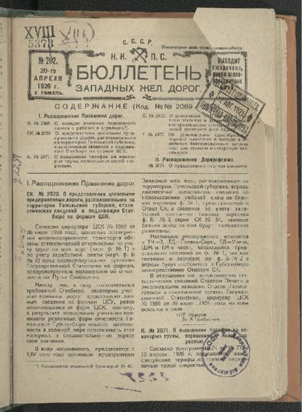 3ok10383_1926_n_202.pdf