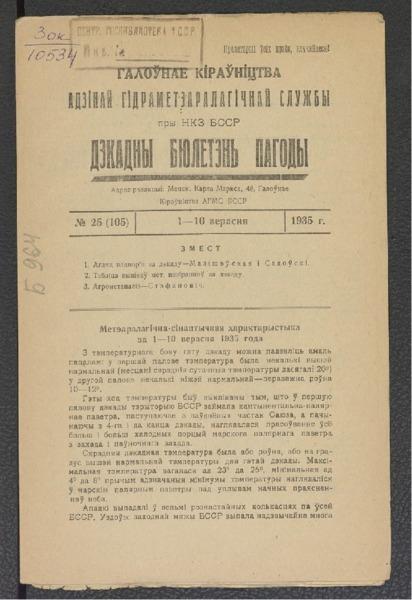 3ok10534_1935_n_25.pdf