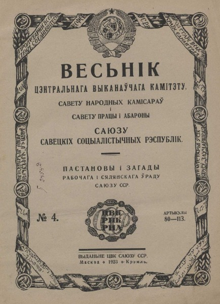 1923_n_4.pdf