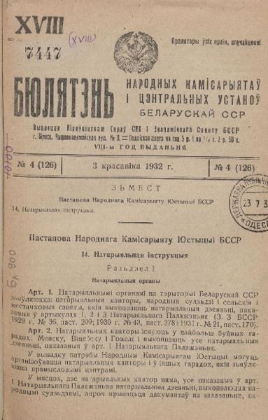 n_4_1932.pdf