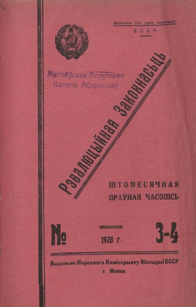 1928_n_3-4.pdf