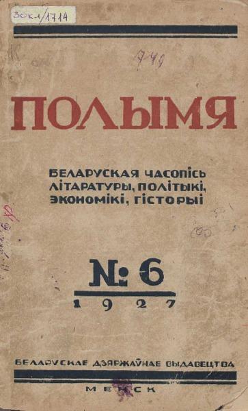 n_6_1927.pdf