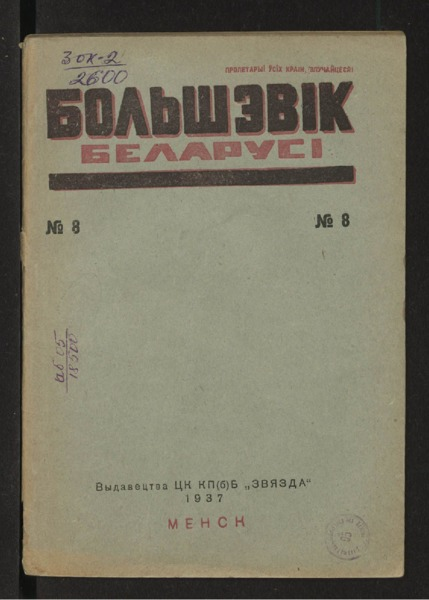 3ok2600_1937_n_8.pdf