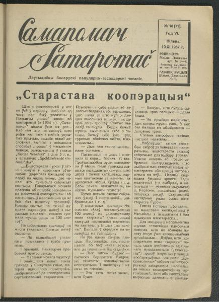 19in2592_1937_n_18.pdf