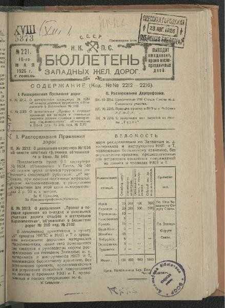 3ok10383_1926_n_221.pdf