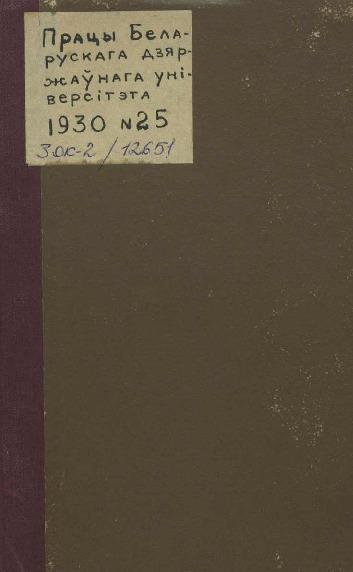 n_25_1930.pdf