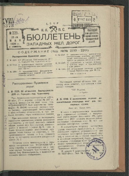 3ok10383_1926_n_225.pdf