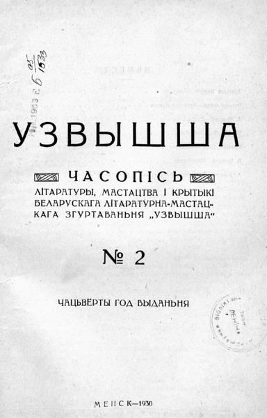 1930_1_2.pdf
