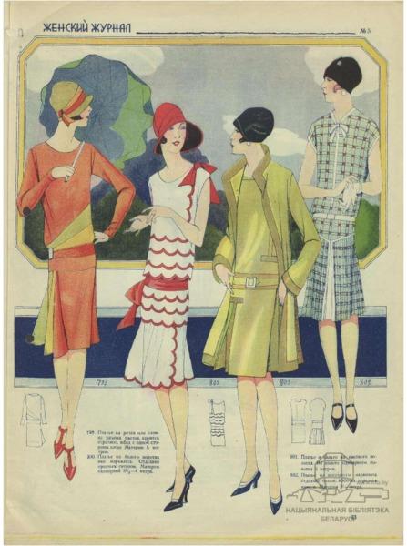 Женская и детская мода n_5_1928_WM.pdf