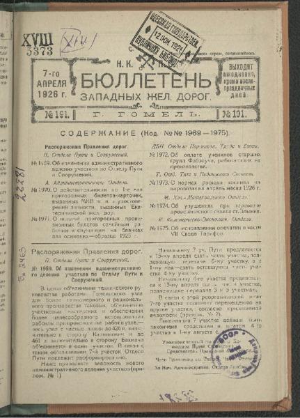 3ok10383_1926_n_191.pdf