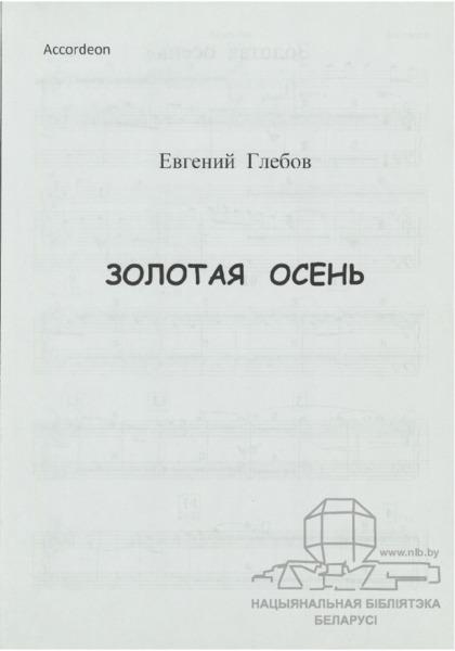 is000770_accordeon.pdf