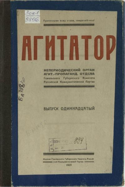 3ok9896_1923_n_11.pdf