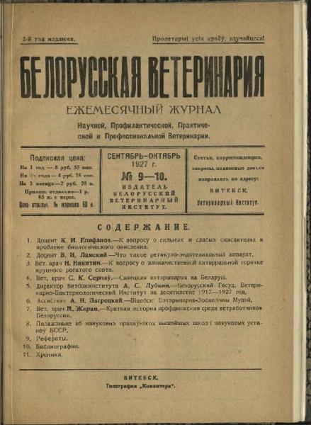 3ok10007_1927_n_9-10.pdf