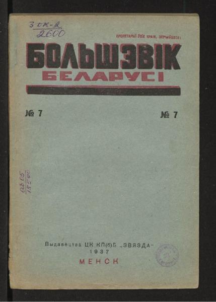 3ok2600_1937_n_7.pdf