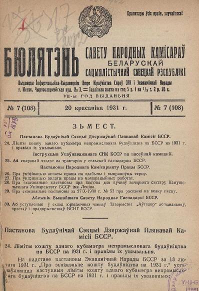 n_7_1931.pdf