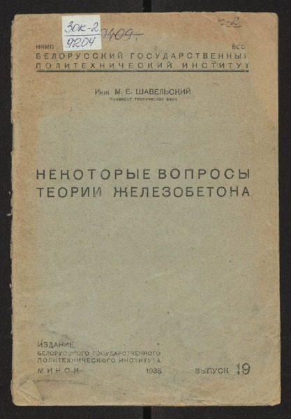 3ok9204_1938_n_19.pdf