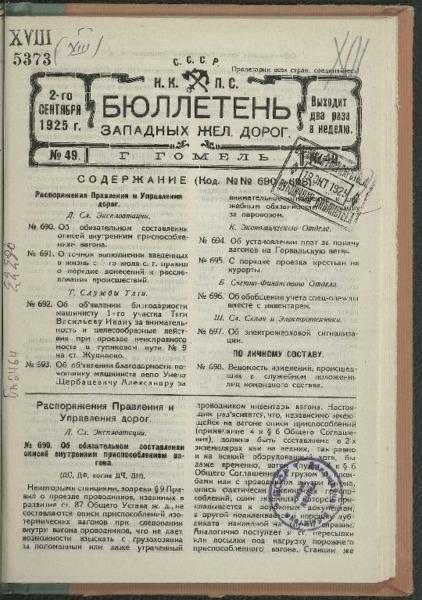 3ok10383_n_49_1925.pdf