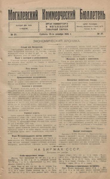 n_21_1925.pdf